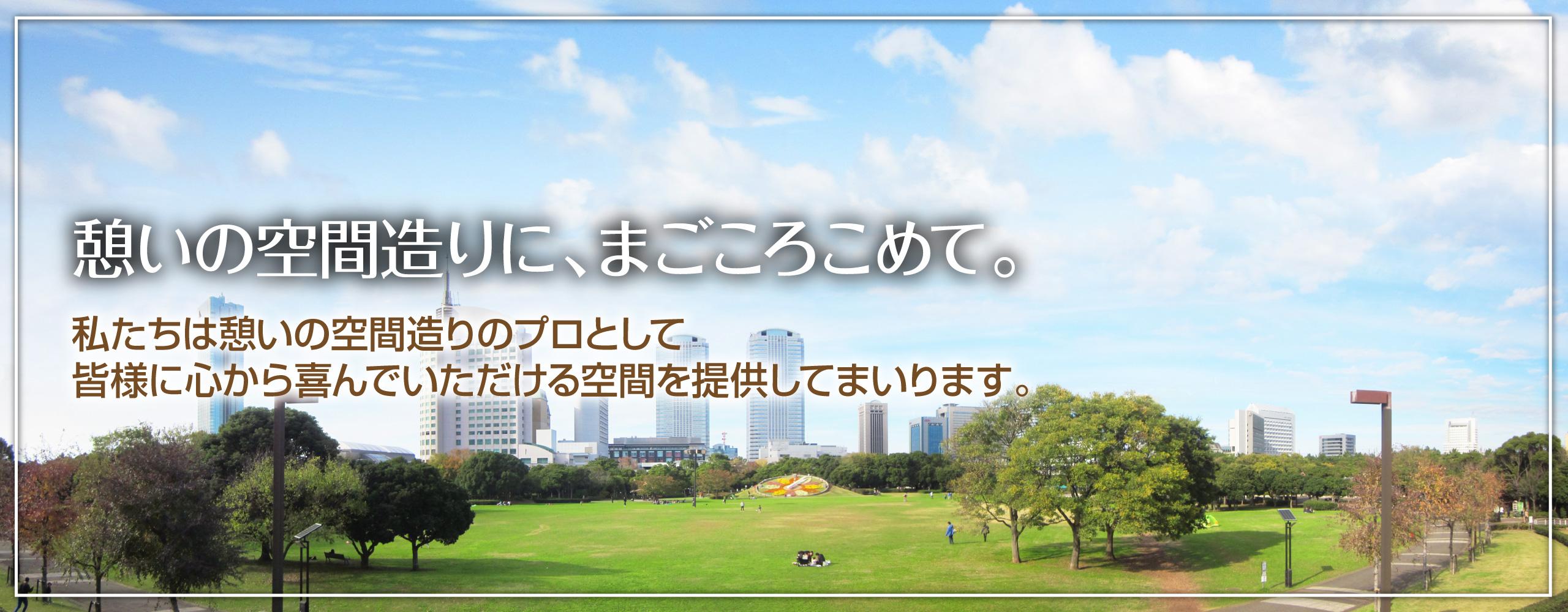 横浜 造園土木施工管理の石井造園株式会社