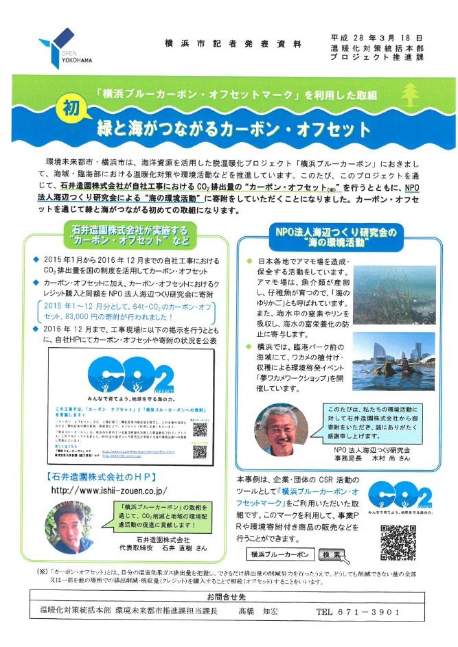横浜市記者発表資料