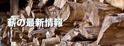 2.薪の最新情報